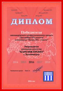 Диплом_КАРЕЛИЯ ПРОМО_КАЛИНИНГРАД_2016