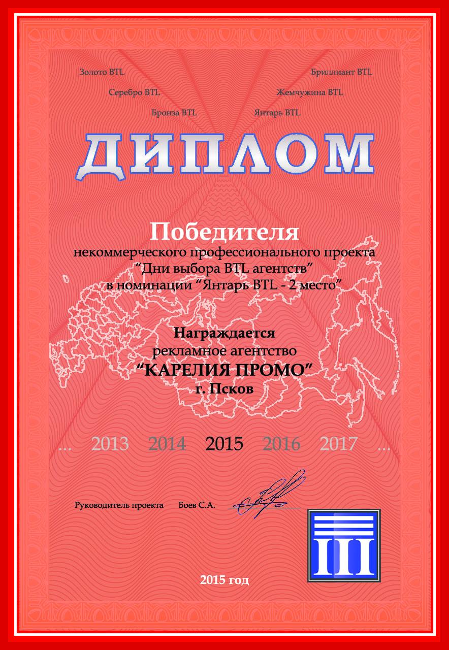 2015_ДИПЛОМ_ПСКОВ_КАРЕЛИЯ ПРОМО
