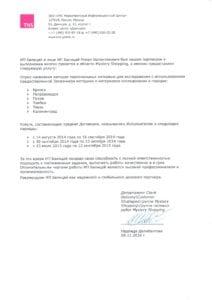 Отзыв TNS Россия