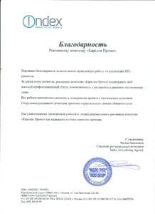 Благодарность Индекс Москва