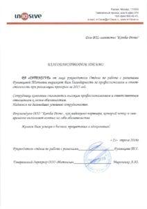 Благодарность Интенсив Москва