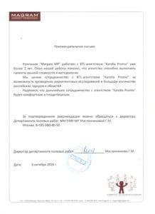 Отзыв Маграм Москва