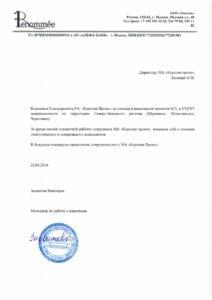 Отзыв Реноммее Москва
