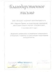 """Благодарность ООО """"Винодел"""" Киров"""