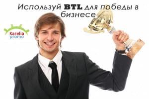 btl маркетинг в Ульяновске