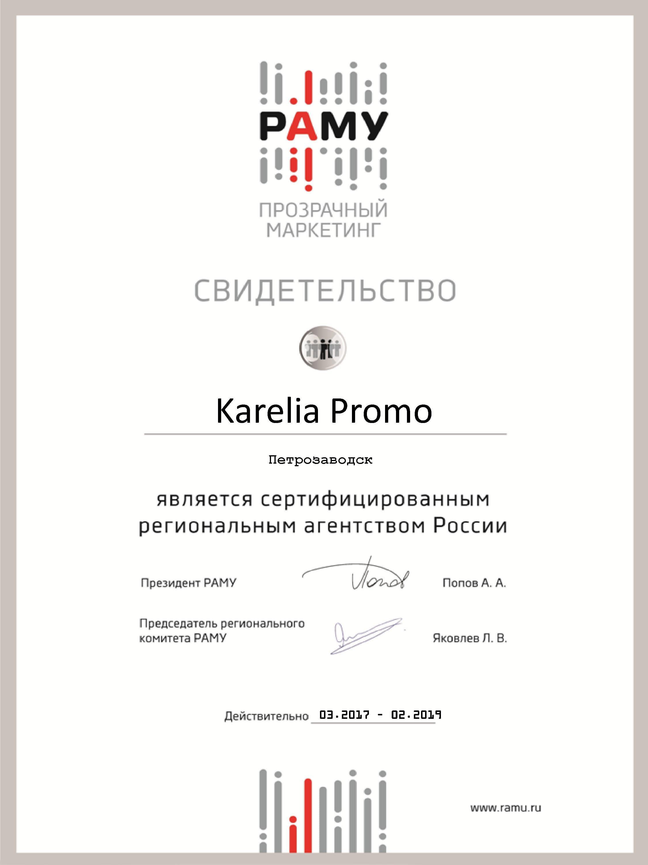 Свидетельство РАМУ Карелия Промо