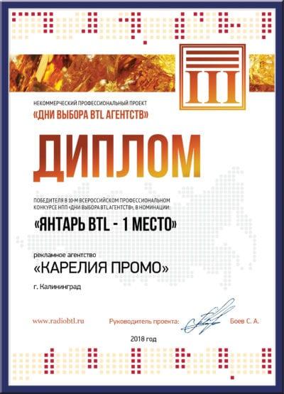 КАРЕЛИЯ ПРОМО-КАЛИНИНГРАД-2018-ДИПЛОМ