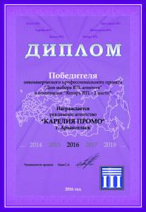 Диплом_КАРЕЛИЯ ПРОМО_АРХАНГЕЛЬСК_2016