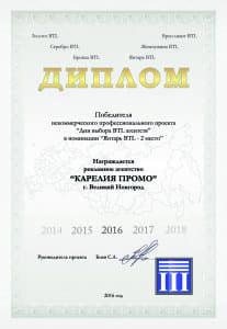 Диплом_КАРЕЛИЯ ПРОМО_В-НОВГОРОД__2016