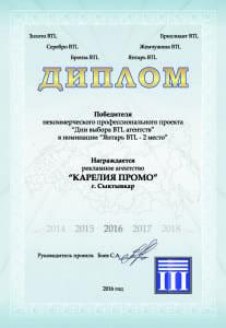 Диплом_КАРЕЛИЯ ПРОМО_СЫКТЫВКАР_2016