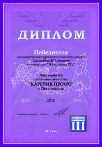Диплом_КАРЕЛИЯ ПРОМО_2016