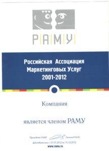 Раму 2012