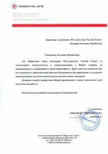 Отзыв Marketing Land Новосибирск