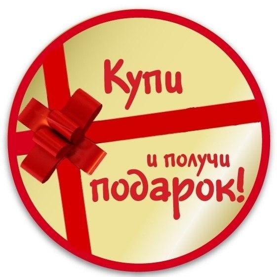 Акция подарки за покупку 87