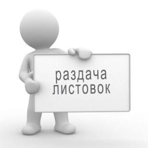 razdacha-listovok-v-ivanovo