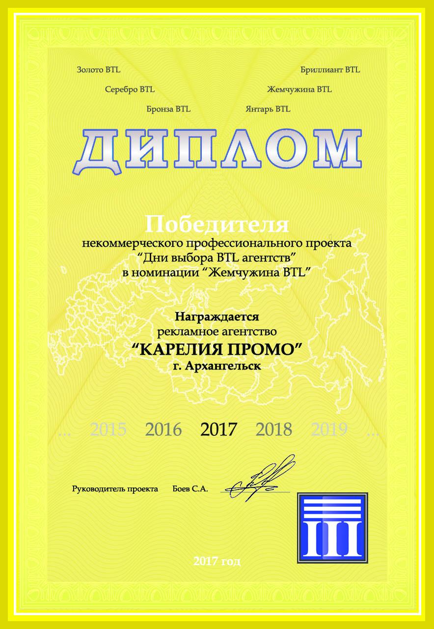 2017 диплом Архангельск