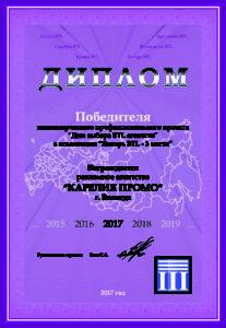 2017 диплом Вологда