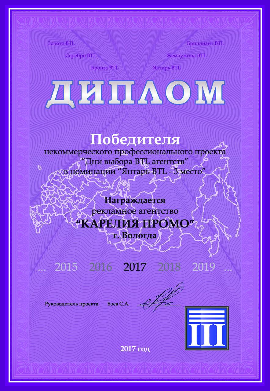 СМИ о Карелия Промо дипломы и награды 2017 диплом Калининград 2017 диплом Вологда