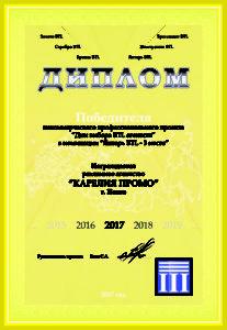 2017 диплом Псков