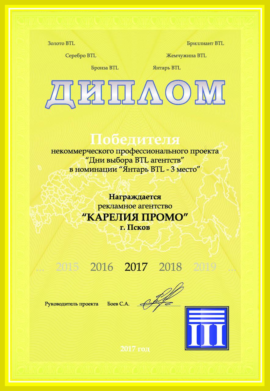 СМИ о Карелия Промо дипломы и награды 2017 диплом Псков